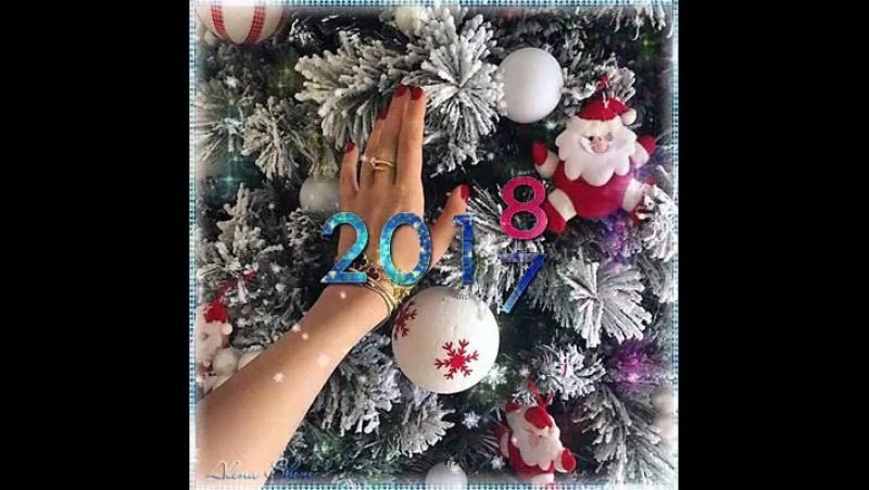 Пусть Новый год, что на пороге, Войдет в Ваш дом, как добрый друг! Пусть позабудут к Вам дорогу Печаль, невзгоды и недуг! Пу