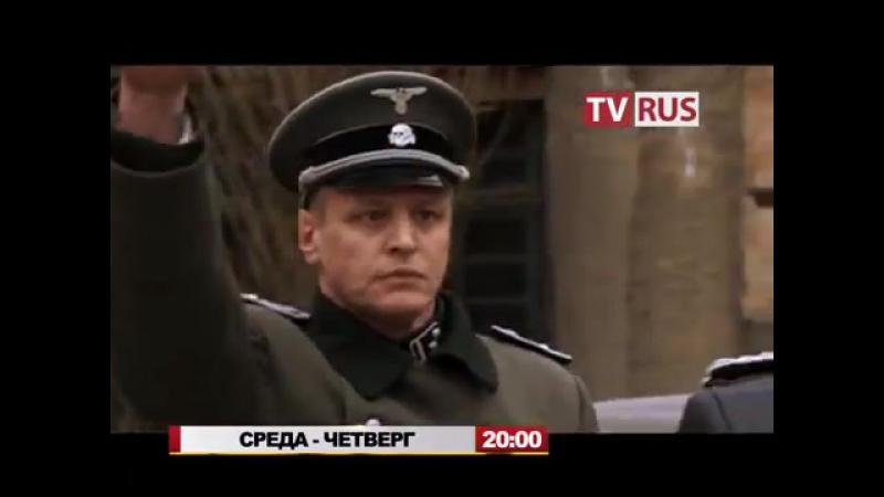 Анонс Т-с Контригра Телеканал TVRus