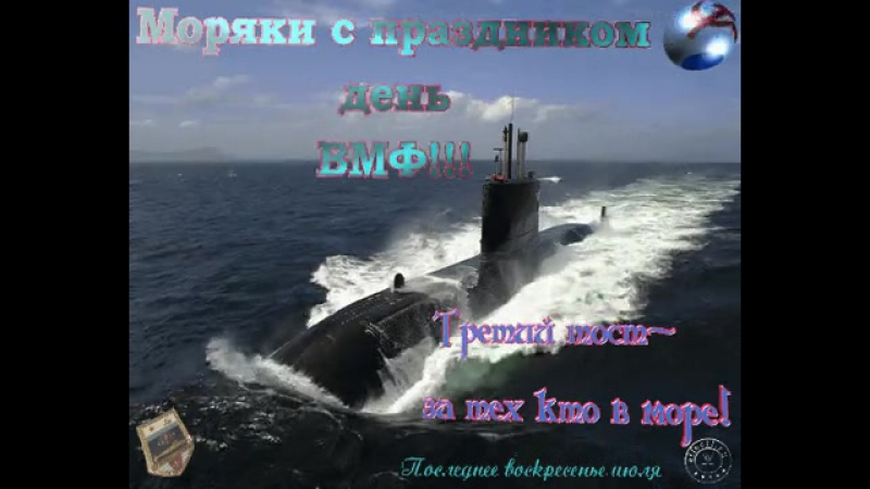 С днём ВМФ Россияне Спасибо тем,кто охраняет наш покой в морях и океанах