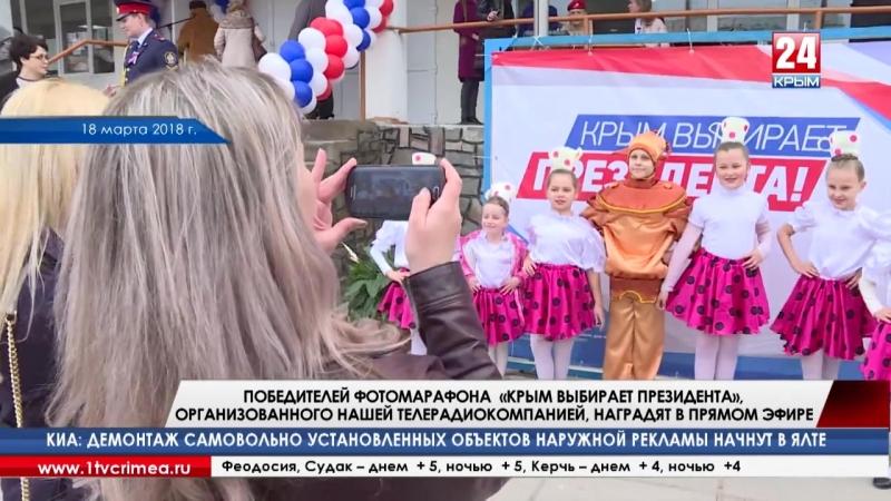 Призы в прямом эфире. Победители фотомарафона «Крым выбирает Президента», организованного нашей телерадиокомпанией, ждут своего
