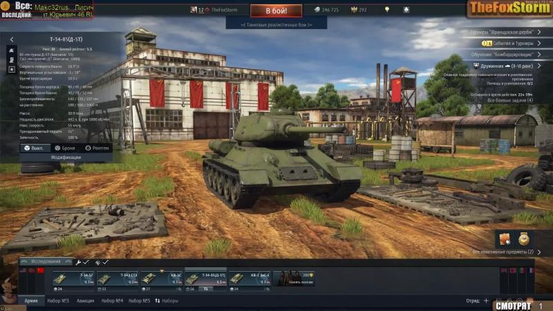УЧИМСЯ ИГРАТЬ В РБ ( War Thunder, 1080P, 60 FPS)