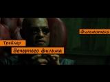 (RUS) Трейлер фильма Матрица / The Matrix.