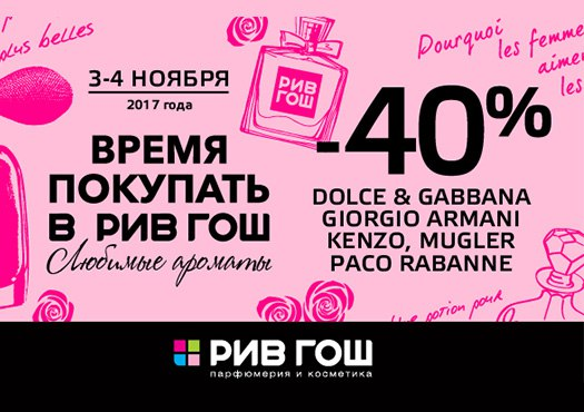Время покупать любимые ароматы! Скидки-40% в РИВ ГОШ!