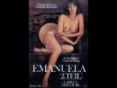Эммануэль 2 (1975) Франция