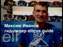 Макс Иванов, гид elbrus.guide рассказывает о себе и о горах