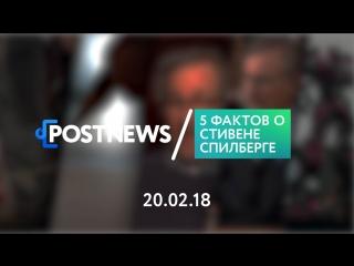 20.02 | 5 фактов о Стивене Спилберге