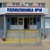 Городская поликлиника №18