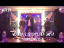 2017.12.04. Колдун в гей-сауне