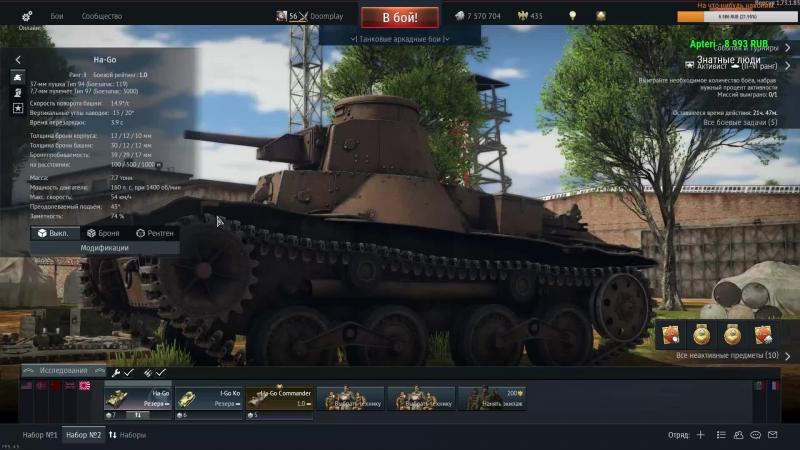 Катаемс( War Thunder)