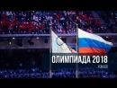 Видео всех голов полный обзор ХОККЕЙ РОССИЯ ГЕРМАНИЯ ФИНАЛ СЧЕТ 4 3