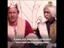 Как правильно говорить неприятную правду королю