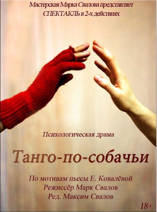 """Афиша Красноярск Спектакль """"Танго-по-собачьи"""" 18+"""