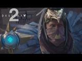 Destiny 2 — Дополнение I: Проклятие Осириса (анонсирующий трейлер)