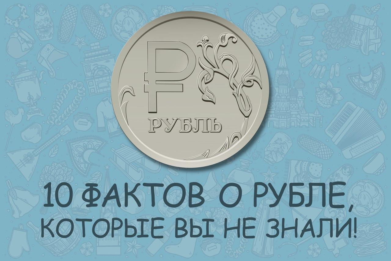 10 коротких, но интересных историй о Российском Рубле
