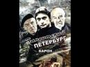 Бандитский Петербург Барон 3 серия