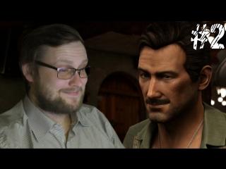 Kuplinov Play – Uncharted 3: Drake's Deception – Новый старый друг! # 2