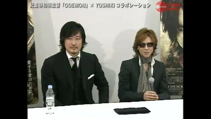 2009 04 15 YOSHIKI Kiriya Kazuaki GOEMON press conf