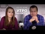 Путин знает кем будет после отставки - Утро на ОКТВ | 2 февраля