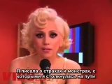 Lady Gaga — Интервью для «Vibe.com» (RUS SUB)