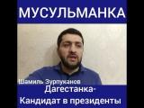Про Айну Гамзатовой