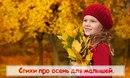 Стихи про осень для малышей.