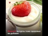 Как правильно выбрать полезный йогурт