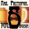 Трактир М.Бочкин в Домодедово