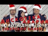 ДИСКОТЕКА АВАРИЯ - НОВОГОДНЯЯ 2018 | ЗВЕРСКИЙ КАВЕР