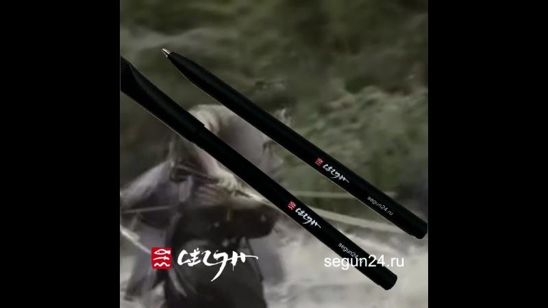 Эко ручки сёгун