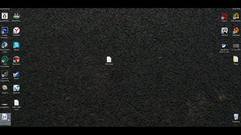 Видео урок как использовать АНК)