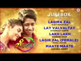 Ranjan - Full Movie Audio Jukebox Yash Kulkarni Gauri Kulkarni Narendra Bhide Aadarsh Shinde