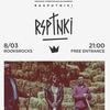 RASPUTNIKI | THE ROOKS | 08.03