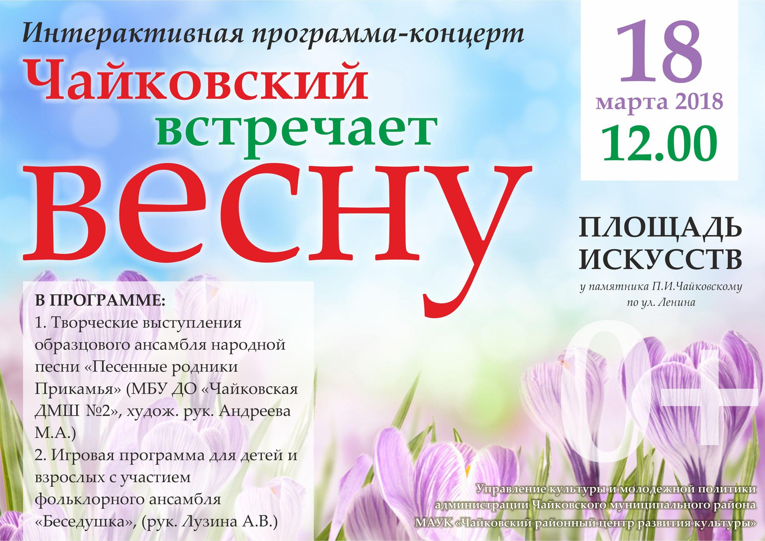 Чайковский встречает весну, афиша 2018 год