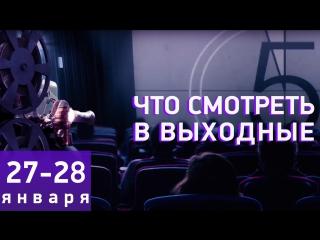 Кинопремьеры недели (27-28 января)