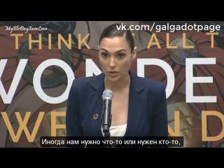 Галь Гадот говорит о фильме