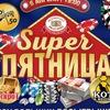 Super ПЯТНИЦА в «Максимилианс» Красноярск