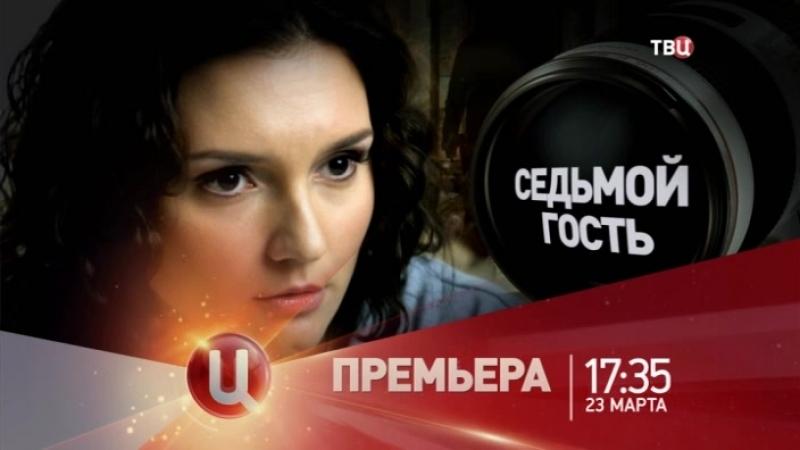Премьера! Детективная мелодрама Седьмой гость 23 марта в 17.35 на ТВЦентр