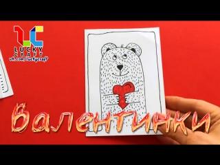 Учимся рисовать валентинки l Lucky Craft  подпишись
