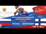 ЖМЧМ-2018. Четвертьфинал. Россия - Финляндия