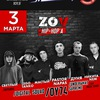 ZOV Hip-hop'a /Самара / Метелица-С