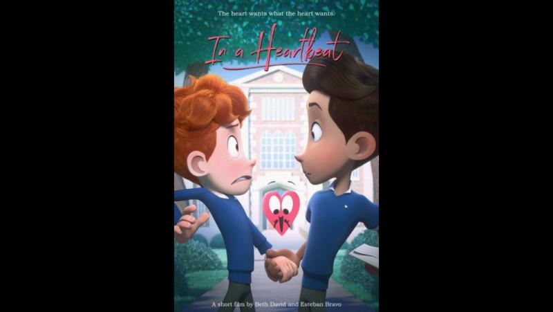 Короткометражка In a heartbeat (В такт с биением сердца) 2017