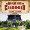 Центр отдыха БОЯРСКАЯ СТАНИЦА в Челябинске