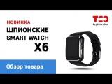 Обзор шпионских часов Smart Watch X6