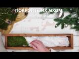 Декор к Новому году/Как создать атмосферу уюта и праздника