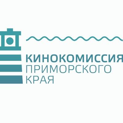 Кинокомиссия Приморского-Края