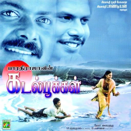 Deva альбом Kadal Pookkal (Original Motion Picture Soundtrack)
