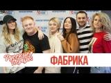 Группа «Фабрика» в утреннем шоу «Русские Перцы».