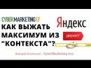 Как выжать максимум из контекстной рекламы при минимальных затратах Яндекс.Директ.