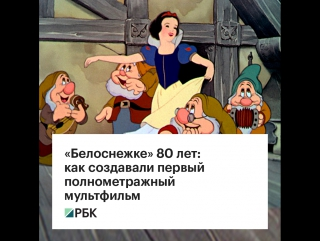 «Белоснежке» 80 лет: как создавали первый полнометражный мультфильм
