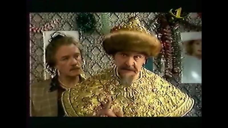 Новый 1998 год на ОРТ. Часть 1( Иван Васильевич Меняет проф - 2 )